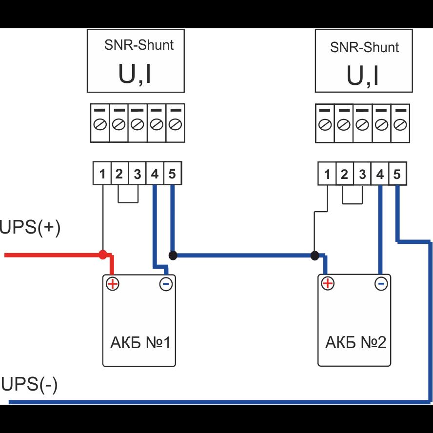 Рисунок 4 – Подключение SNR-SHUNT-1.1 в режиме измерения напряжения и тока нагрузки на каждом АКБ.