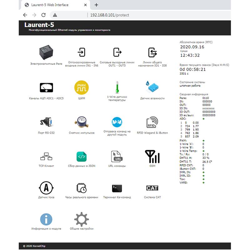 Рисунок 4. Web-интерфейс Laurent-5G
