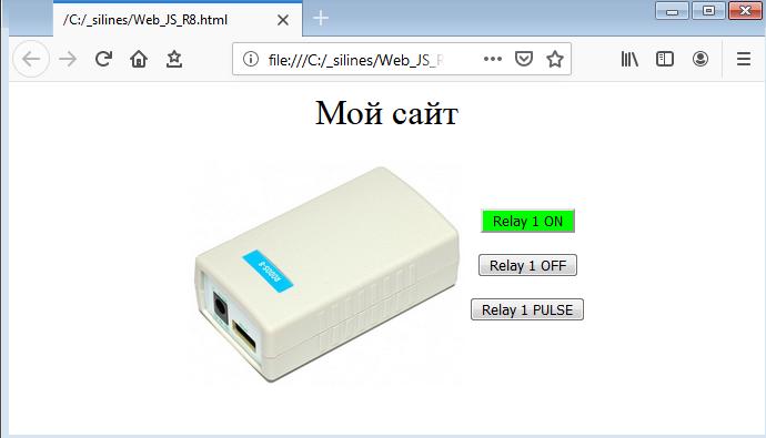 Рис.12 - Управление реле RODOS-8 через прямые http запросы
