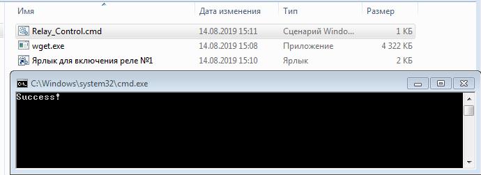 Управления через командную строку Windows и приложение wget.exe