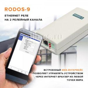 1. Ethernet реле на 2 релейных канала RODOS-9