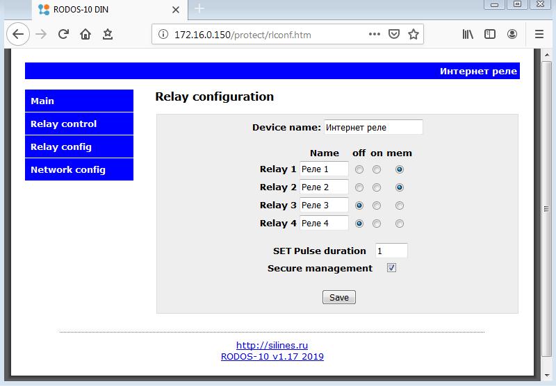 Рис.4 - Ethernet реле RODOS-10 - страница настроек реле и отображаемых названий web-интерфейса