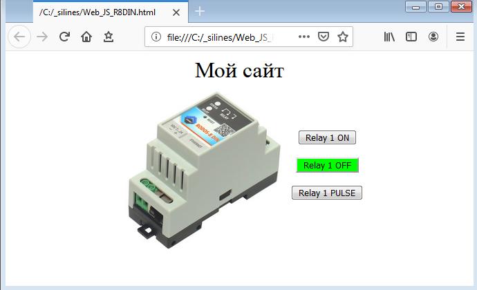 Рис.9 - Управление реле RODOS-8 DIN через прямые http запросы