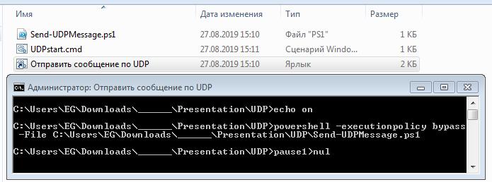 Рис.10 - Управление реле RODOS-8 DIN по UDP через команды из командной строки Windows