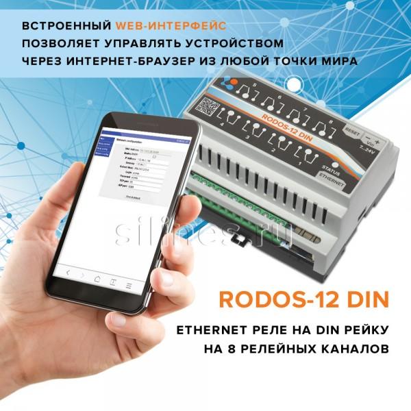 1. Ethernet реле на DIN рейку на 8 релейных каналов RODOS-12 DIN