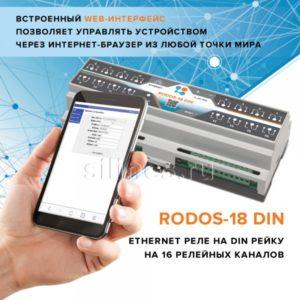 Ethernet реле на DIN рейку на 16 релейных каналов RODOS-18 DIN