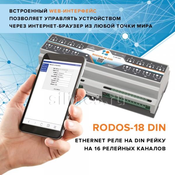 1. Ethernet реле на DIN рейку на 16 релейных канала RODOS-18 DIN