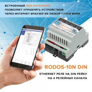 1. Ethernet реле на DIN рейку на 4 релейных канала RODOS-10N DIN