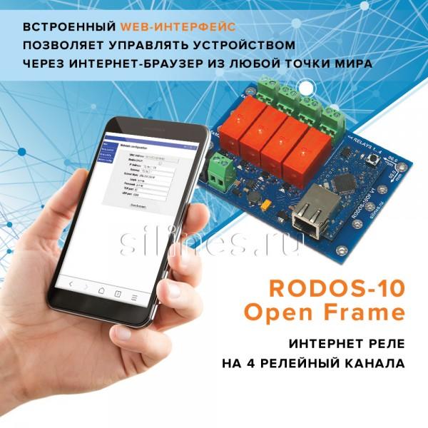 1. Интернет реле на 4 релейных канала RODOS-10 Open Frame