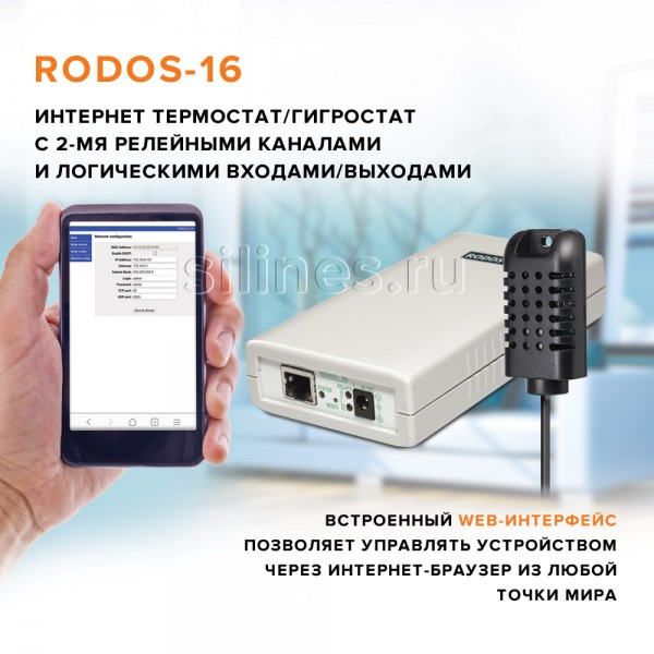1. Интернет термостат/гигростат c 2-мя релейными каналами и логическими входами/выходами RODOS-16