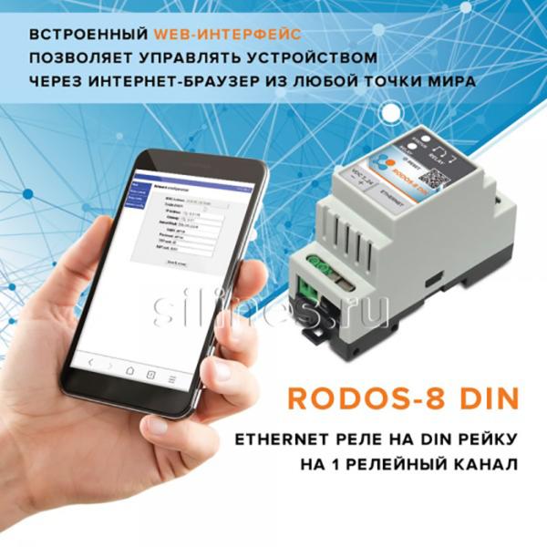 Ethernet реле на DIN рейку на 1 релейный канал RODOS-8 DIN