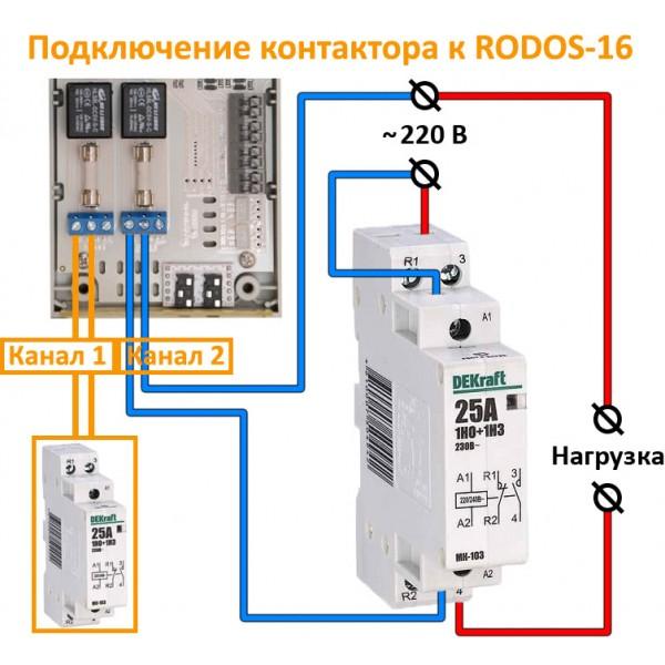 15. Интернет термостат/гигростат c 2-мя релейными каналами и логическими входами/выходами RODOS-16
