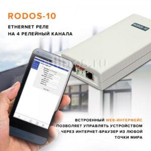 1. Ethernet реле на 4 релейных канала RODOS-10