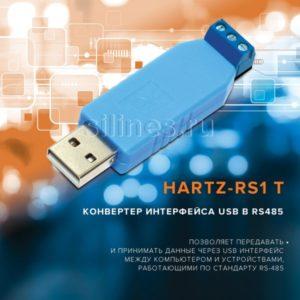 Преобразователь интерфейса USB в RS485 HARTZ-RS1 T