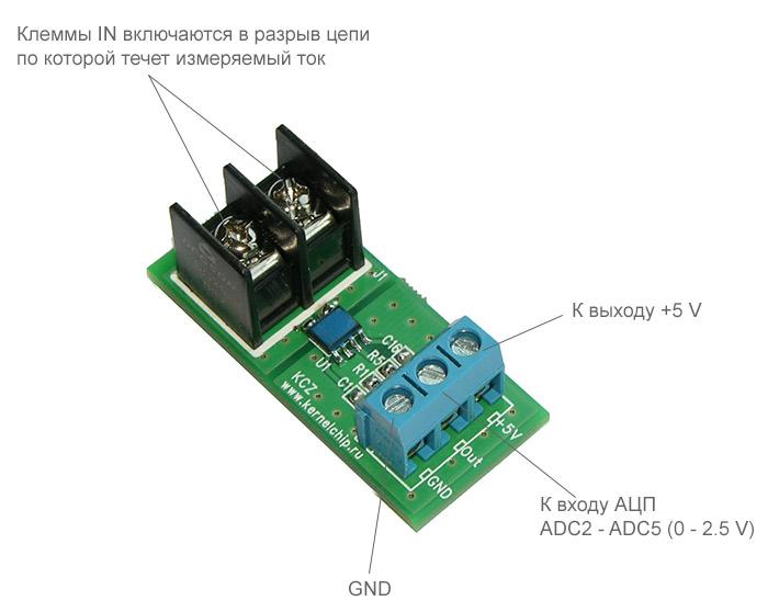 Клеммы подключения датчика тока KernelChip KCZ-20