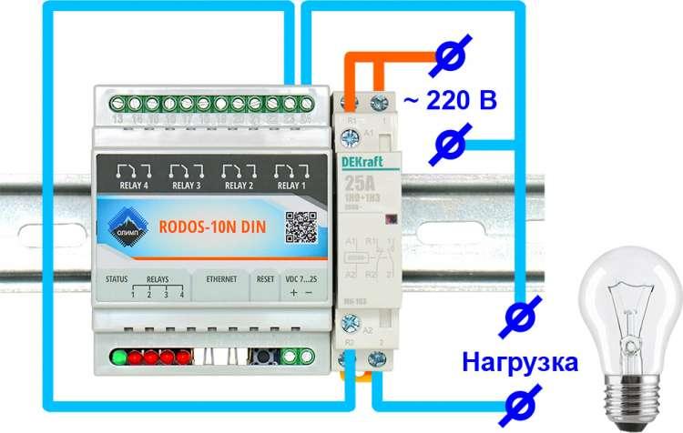 Рис.2 - Пример подключения контактора к IP реле RODOS-10N DIN