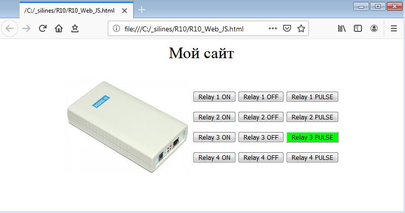 Рис.11 - Управление реле RODOS-10 Open Frame через прямые http запросы