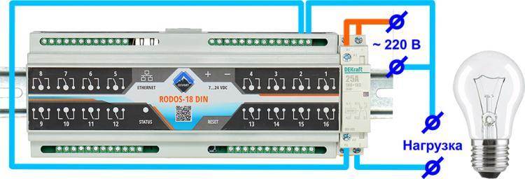 Рис.1 - Схема подключение контактора к RODOS-18 DIN
