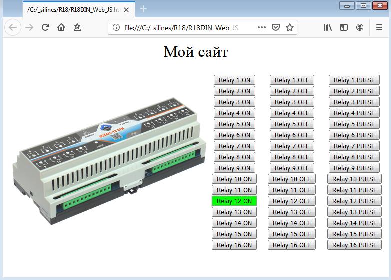 Рис.8 - Управление реле через прямые http запросы