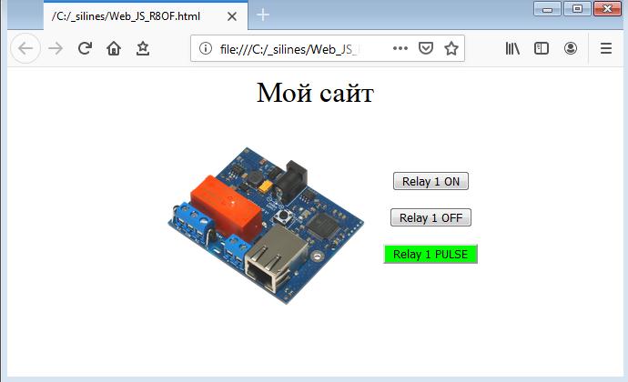 Рис.10 - Управление реле RODOS-8 Open Frame через прямые http запросы