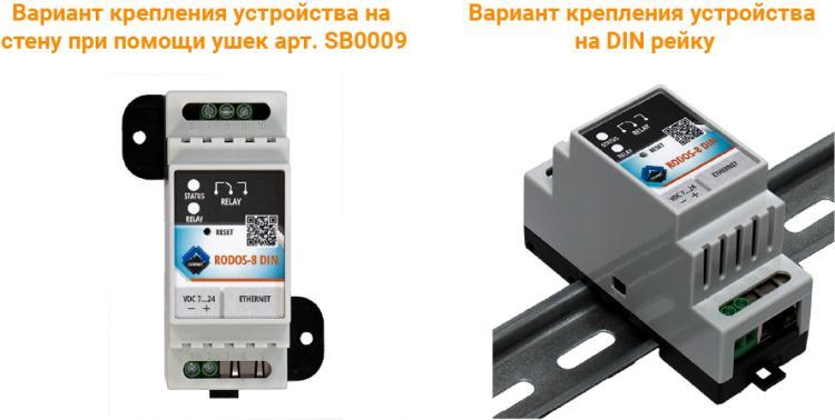 Рис.1 - Варианты крепления IP реле RODOS-8 DIN