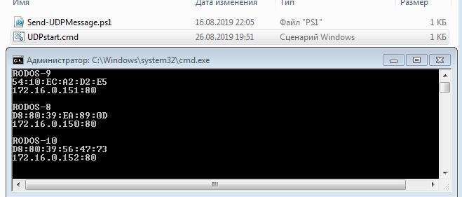 Рис.14 - Получение списка подключенных устройств RODOS-8 Open Frame по UDP