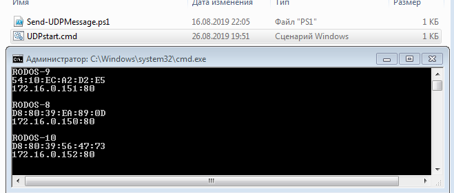 Рис.13 - Получение списка подключенных устройств RODOS-10N DIN по UDP
