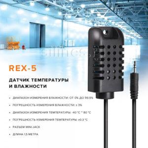 Датчик температуры и влажности REX-5 (AM2301)