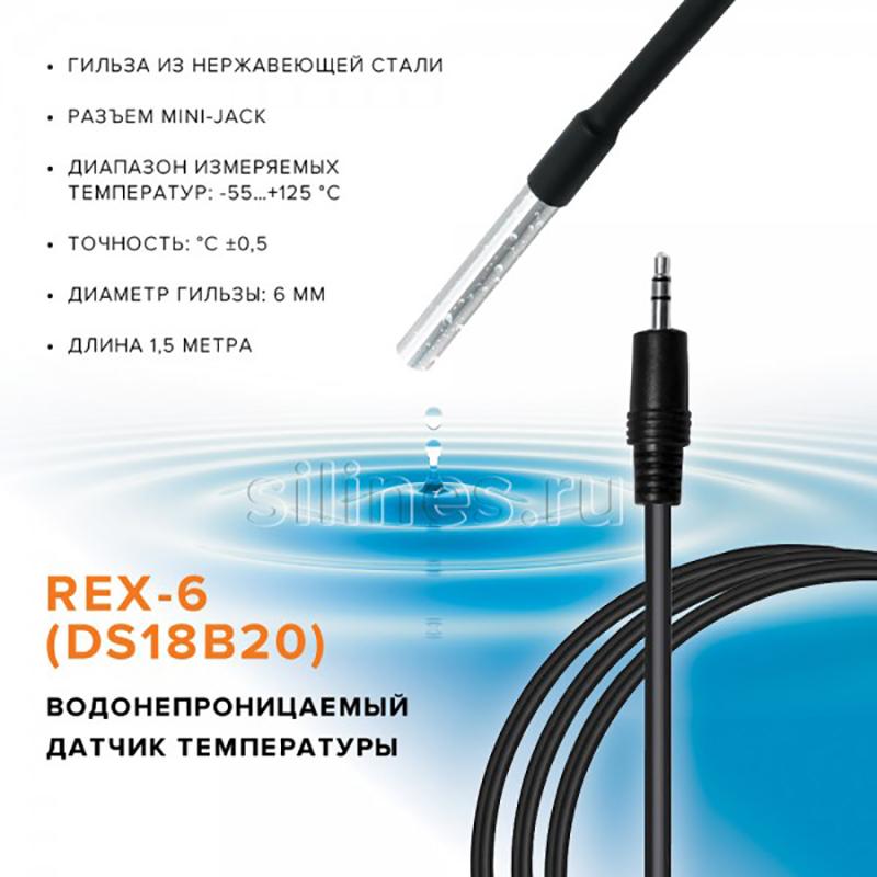 Датчик температуры водонепроницаемый REX-6