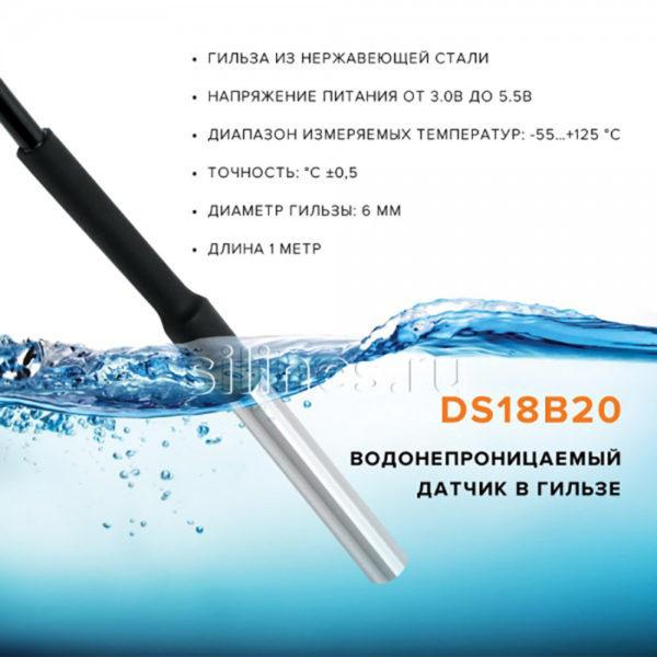 Датчик температуры DS18B20 герметичный, водонепроницаемый длиной 1 метр