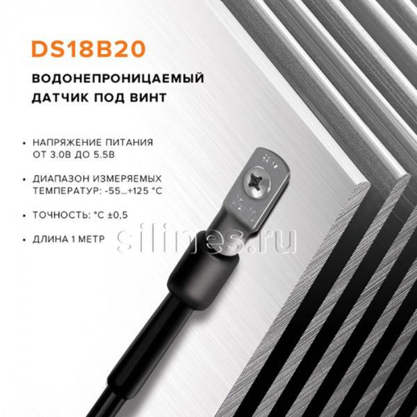 Датчик температуры DS18B20 под винт