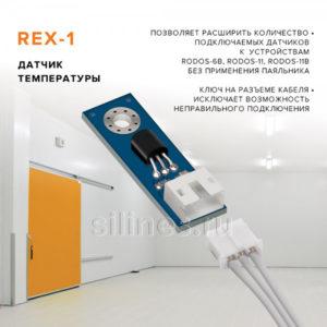 Датчик температуры REX-1