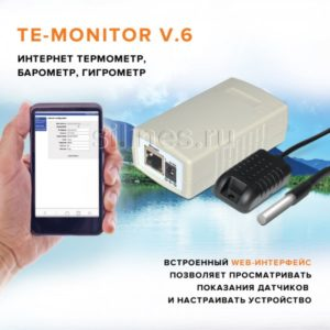 1. Интернет термометр, барометр, гигрометр TE-MONITOR V.6