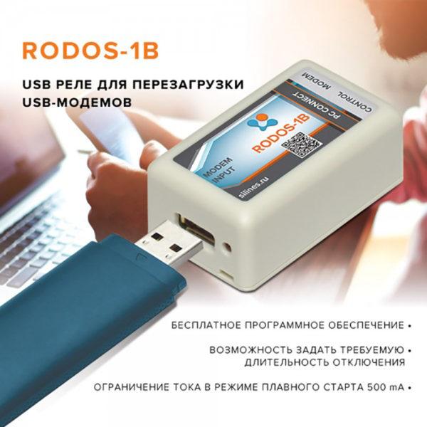 USB реле для перезагрузки USB-модемов RODOS-1B