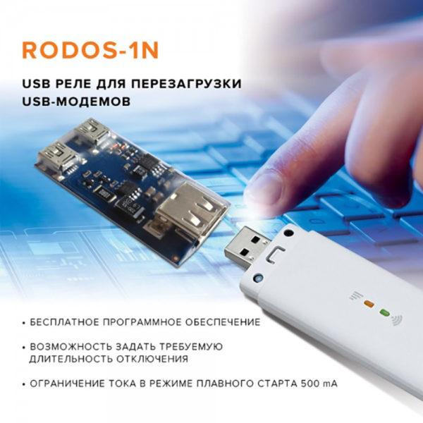 USB реле для перезагрузки USB-модемов RODOS-1N