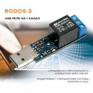 USB реле RODOS-3