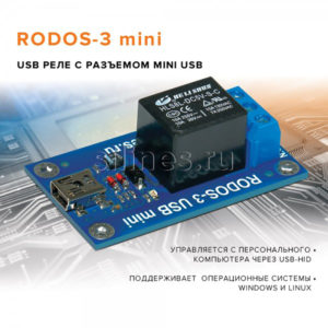 USB реле RODOS-3 c разъемом mini USB