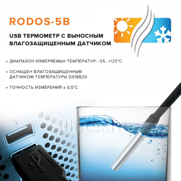 USB термометр RODOS-5B с выносным влагозащищенным датчиком