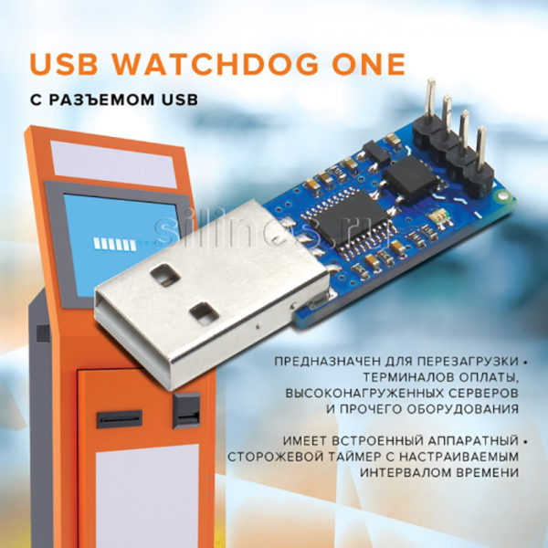 USB WatchDog ONE с разъемом USB