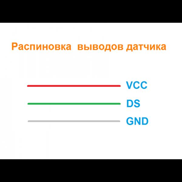 Датчик температуры DS18B20 водонепроницаемый - распиновка