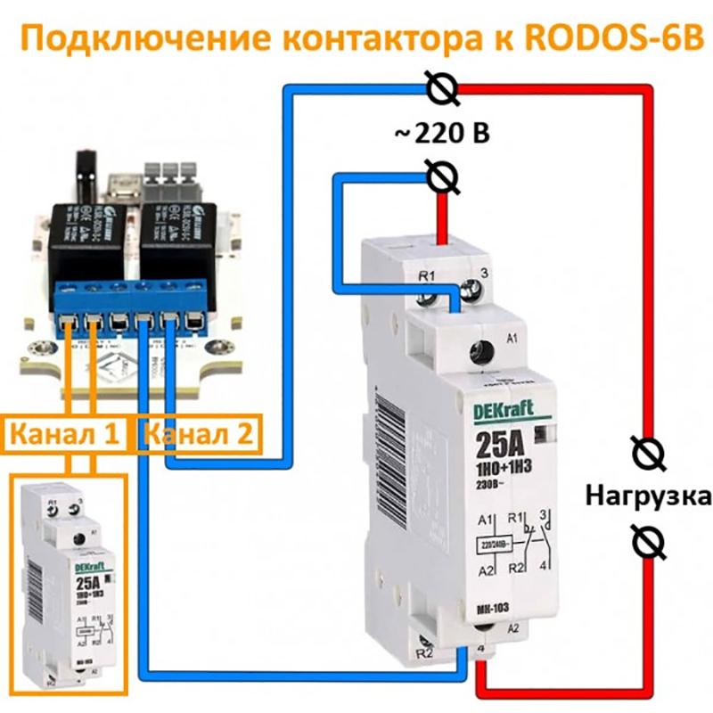 Пример подключения контактора и RODOS-6B