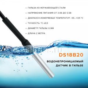 Датчик температуры DS18B20 водонепроницаемый длиной 2 метра