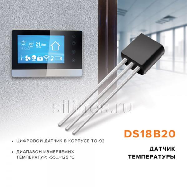 Датчик температуры DS18B20 Original