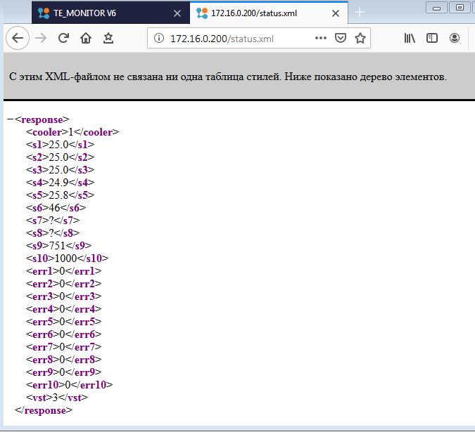 Рис.11 - Пример получения данных от TE-MONITOR V.6 по HTTP GET в формате XML