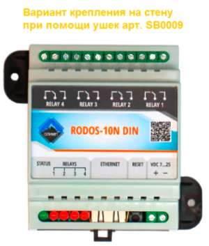 Рис.1 – Вариант крепления IP реле RODOS-10N DIN при помощи ушей - вид спереди