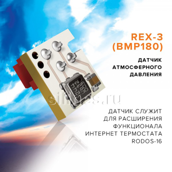 Датчик атмосферного давления REX-3 (BMP180)