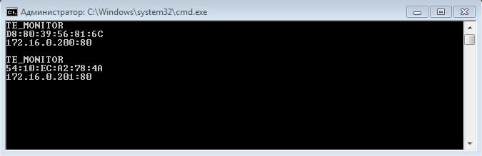 Рис.18 - Получение списка устройств с IP адресами по UDP
