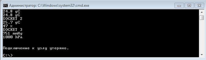Рис.9 - Пример получения данных от TE-MONITOR V.6 по Telnet