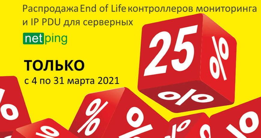 Распродажа NetPing в марте! Скидки 25% на End of Life модели