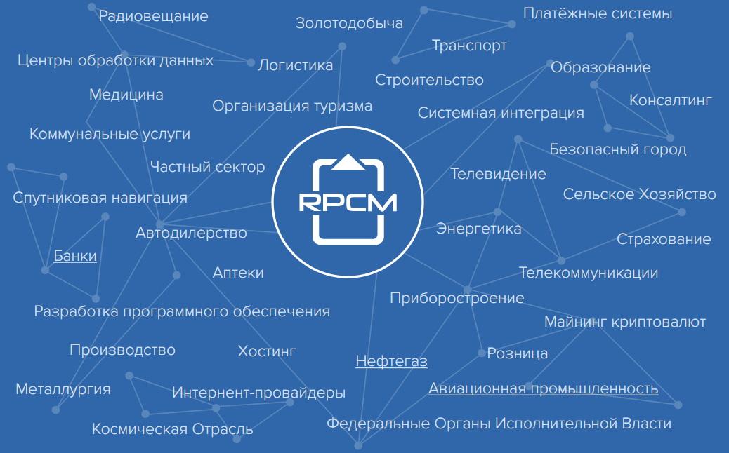 Отрасли, в которых используется RPCM Smart PDU